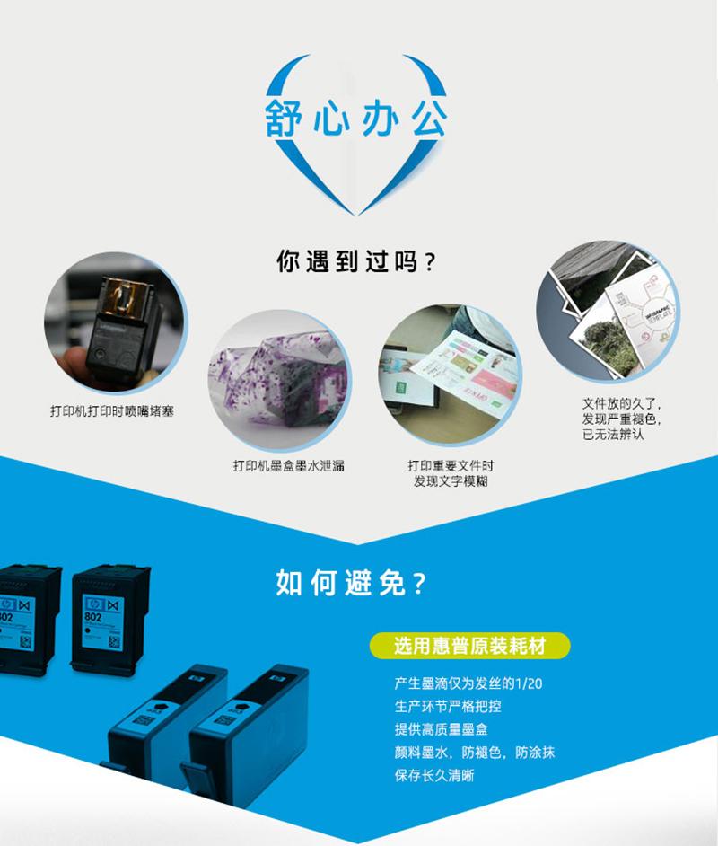 HP(惠普) 803彩色 墨盒 (deskjet 1111 1112 2131 2132打印机)详情页-1