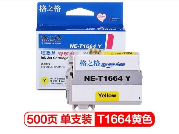 格之格 T166 墨盒 适用EPSON ME10/ME101打印机 NE-T1664Y黄色