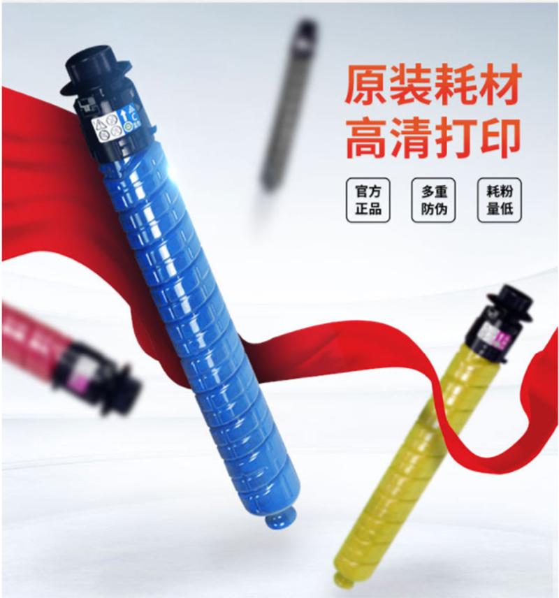 理光 MP C2503LC 青色 墨粉 适用:MP C2011SP/C2003SP/C2503SP详情页-2