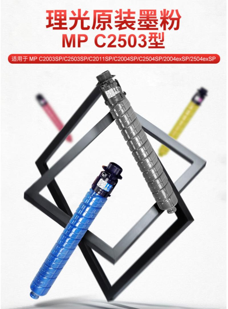 理光 MP C2503LC 青色 墨粉 适用:MP C2011SP/C2003SP/C2503SP详情页-3