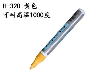 狮牌H-320  耐高温记号笔(黄色)