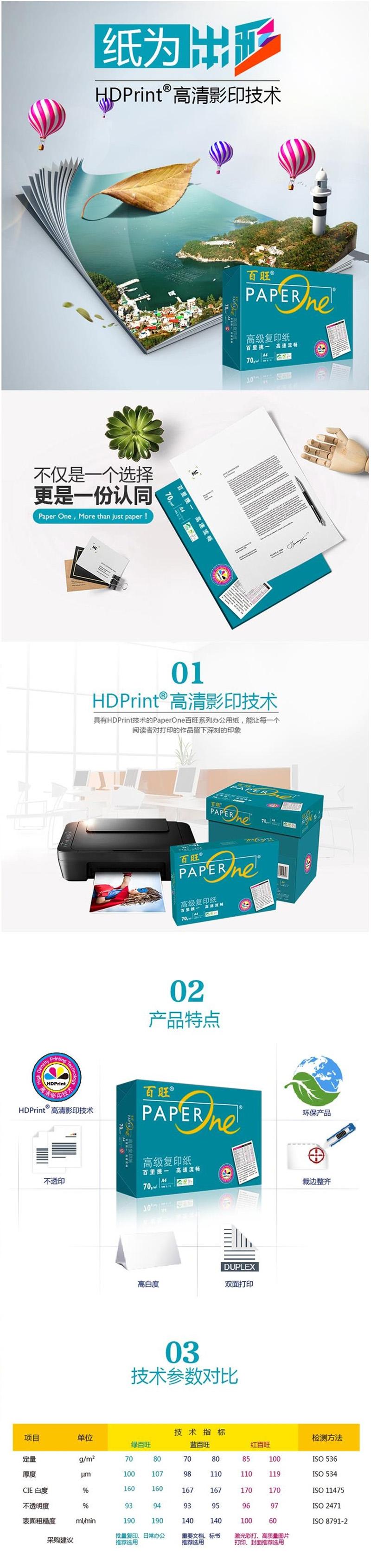 A4百旺复印纸70G打印纸