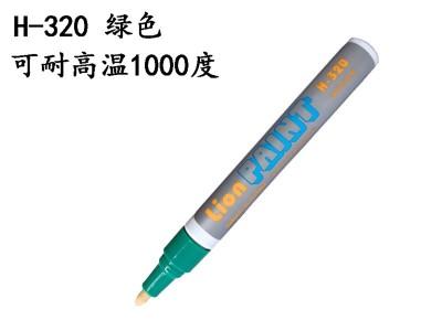 狮牌H-320  耐高温记号笔(绿色)