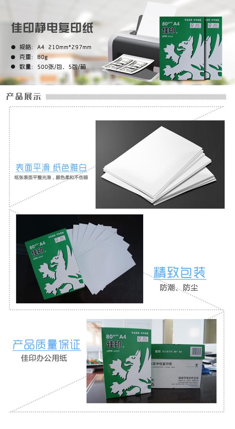 佳印a4打印纸