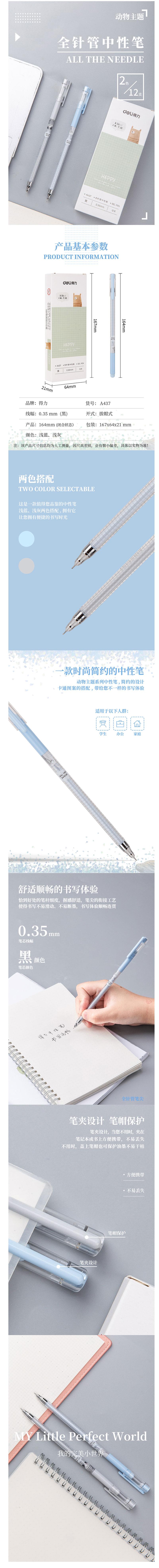 得力(deli) DL-A437 方寸格细杆0.35mm全针管中性笔学生水笔签字笔 12支盒