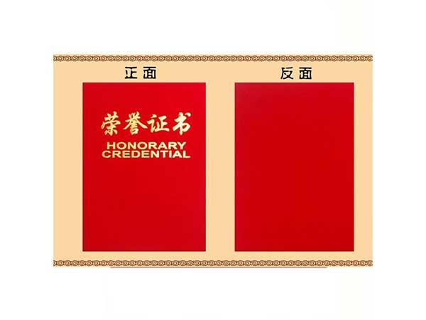 豪鑫16K/12K/8K绒面荣誉证书绒面获奖证书
