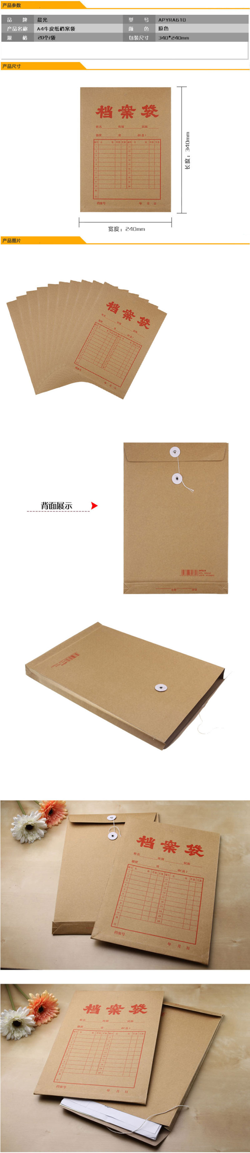 晨光(M&G)APYRA610 A4牛皮纸档案袋