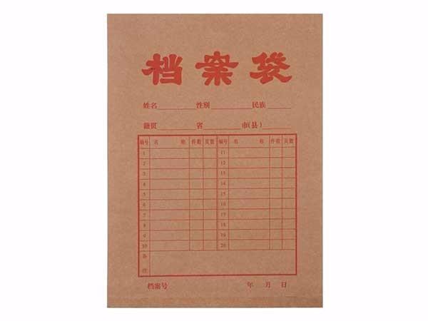 晨光APYRA609 A4牛皮纸档案袋
