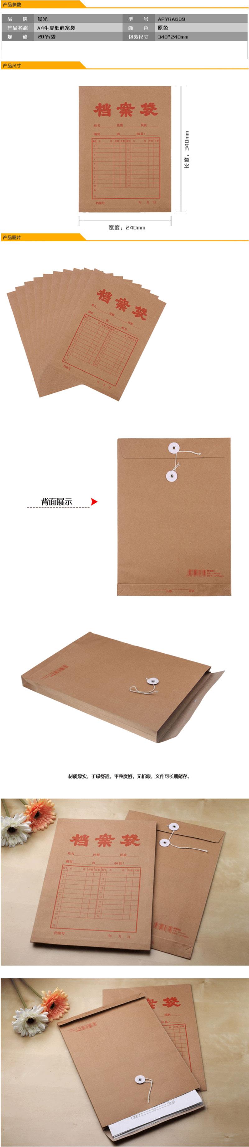 晨光(M&G)APYRA609 A4牛皮纸档案袋