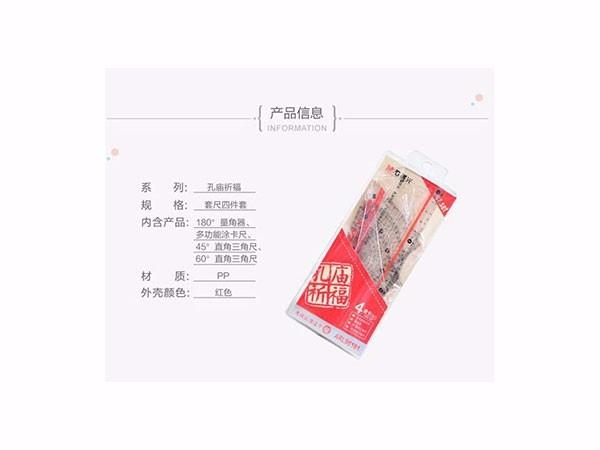 晨光 ARL96181三角尺孔庙祈福学生用直尺子套装