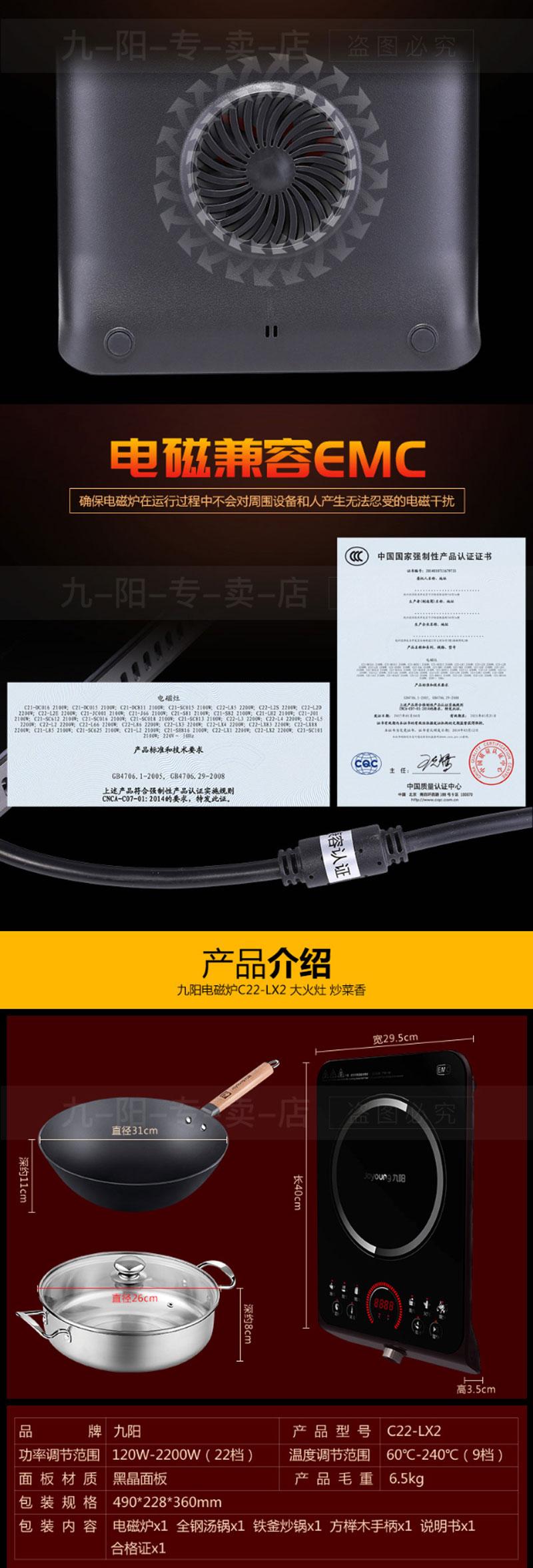 九阳(Joyoung) C22-LX2电磁炉大功率炫酷旋控电磁灶家用