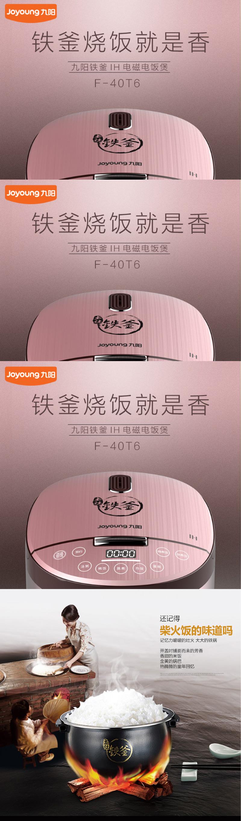 九阳(Joyoung) 电饭煲F-40T6家用智能预约电饭煲IH电磁加热电饭锅铁釜内胆4L
