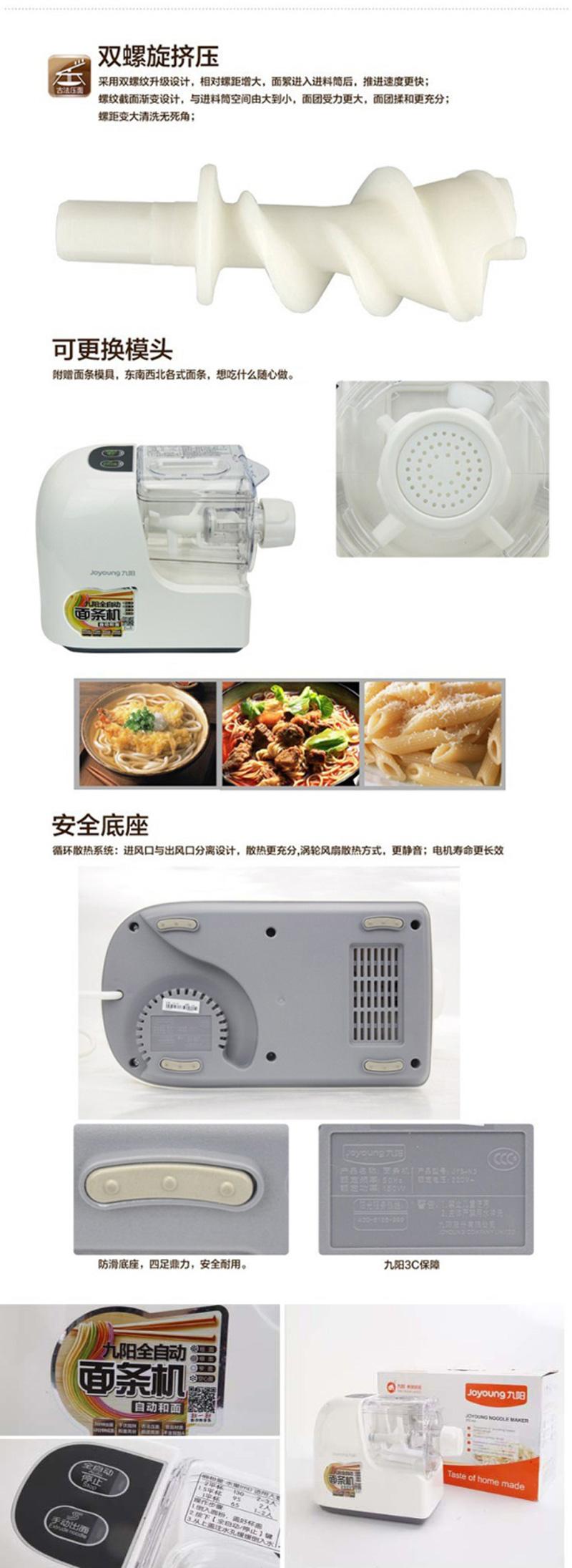 九阳(Joyoung) 面条机全自动面条机家用电动和面机多功能压面机JYS-N3