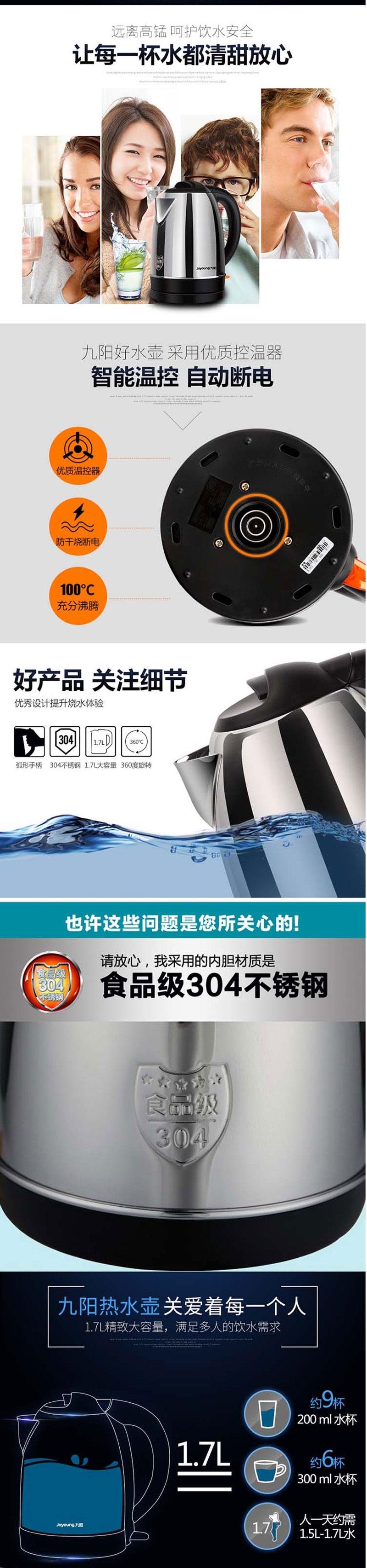 九阳(Joyoung) 开水煲 JYK-17C10 不锈钢 1.7L 1800W 不锈钢色