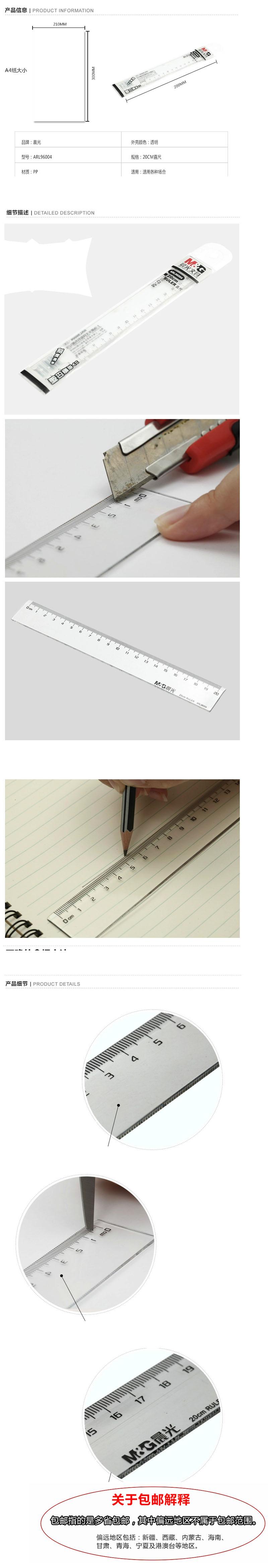 晨光(M&G) 晨光 ARL96004 直尺塑料尺 20cm 绘图制图工具 绘图文具学生尺 透明1把