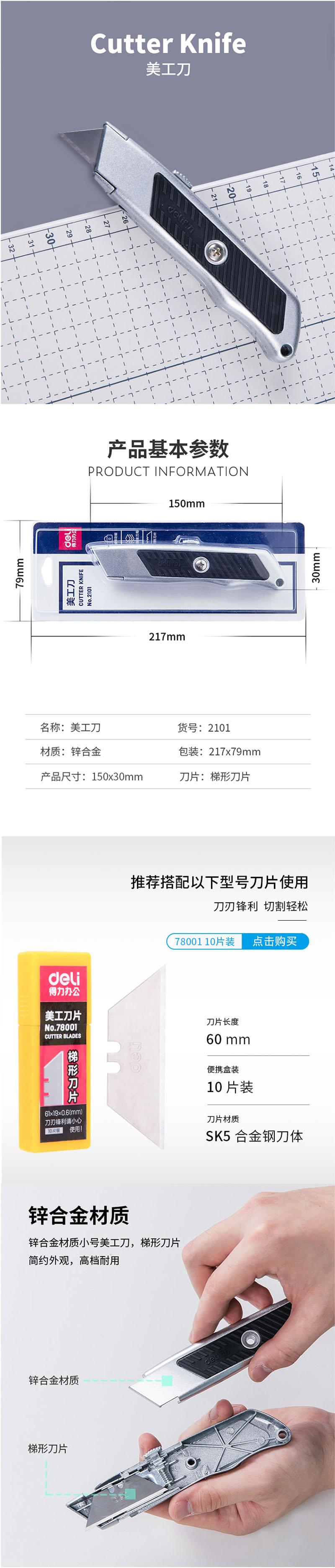 得力(deli) 银色2101 锌合金T型刀片美工刀 装修工具刀(适用切割塑料墙纸等)