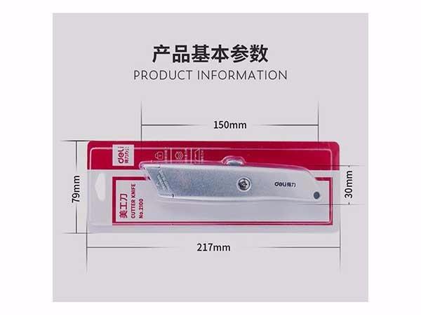 得力(deli) 银色2100 铝合金T型刀片美工刀 装修工具刀