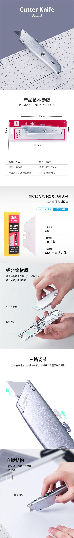 得力(deli) 银色2100 铝合金T型刀片美工刀 装修工具刀(适用切割塑料墙纸等)