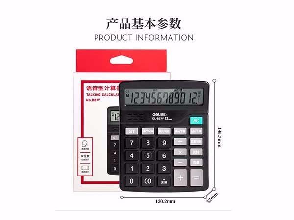 得力(deli) 黑色837Y 12位数桌面通用语音计算机