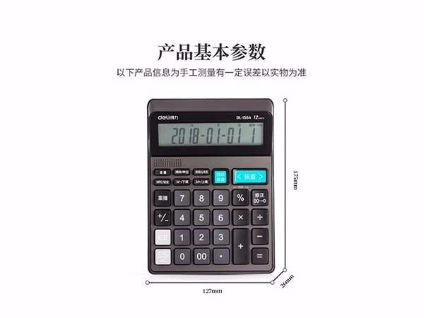 得力(deli)  深灰1554 可查数后退修正语音计算器 真人语音播报计算机