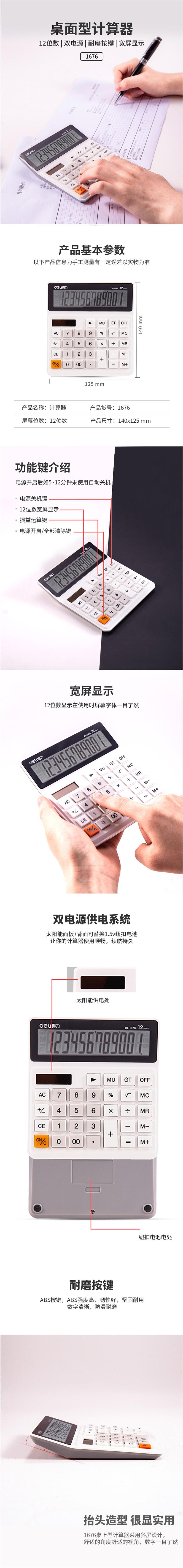 得力(deli) 白色1676 双电源桌面计算器 12位宽屏财务计算器