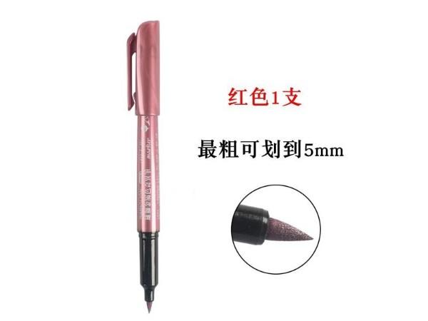 雄狮MM-681B  金属色奇异笔(红)
