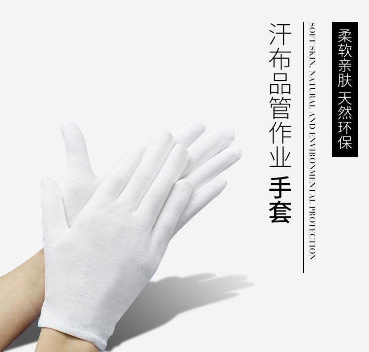 汗布作业手套