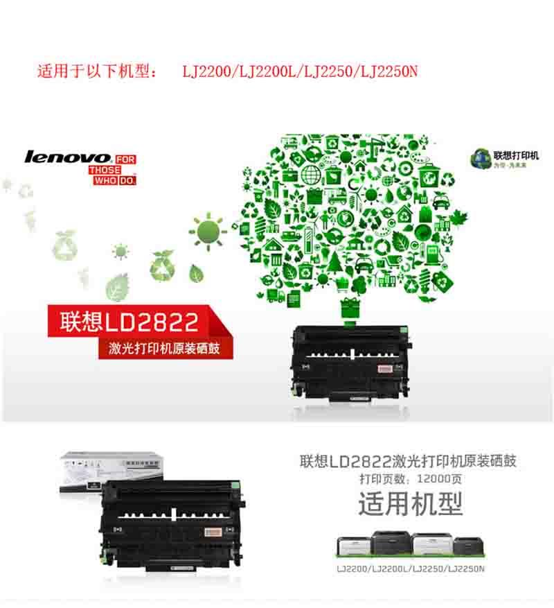 1联想 LD2822 原装硒鼓 (适用于联想LJ2200 2200L 2250 2250N打印机)