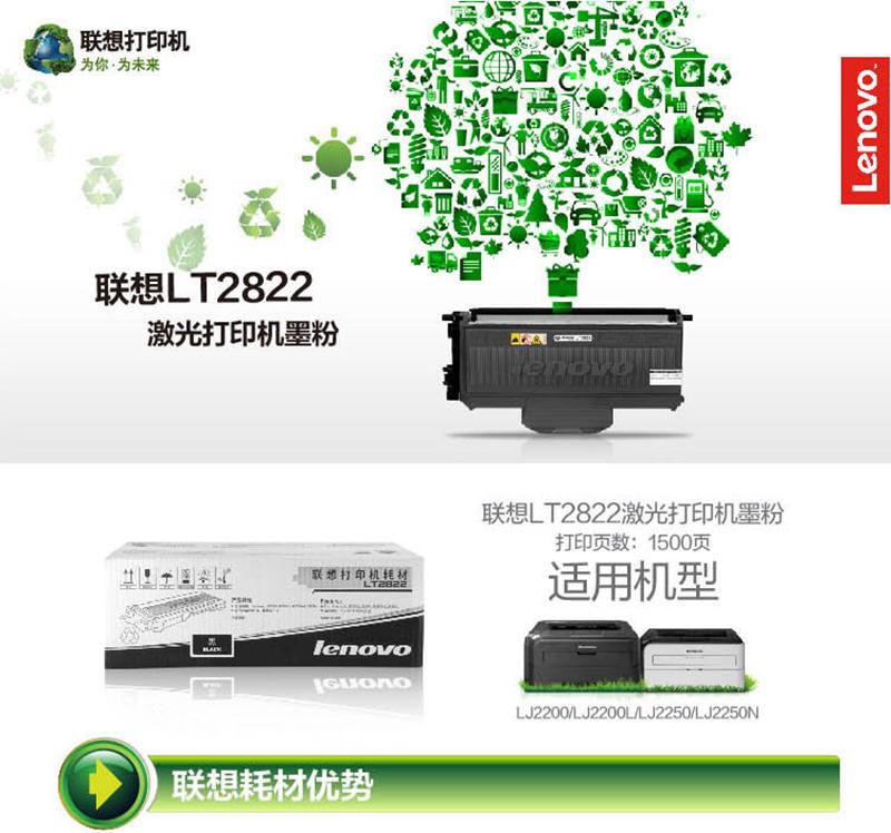 1联想 LT-2822 原装墨粉盒(适用于LJ2200 2200L 2250 2250N打印机)