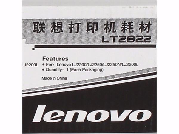 联想 LT2822H 黑色墨粉(适用于LJ2200 2200L 2250 2250N)
