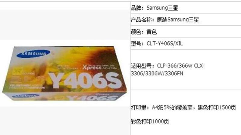 1三星 CLT-Y406S 黄色墨粉盒 (适用型号:CLP-366/366w CLX-3306 3306W 3306FN)