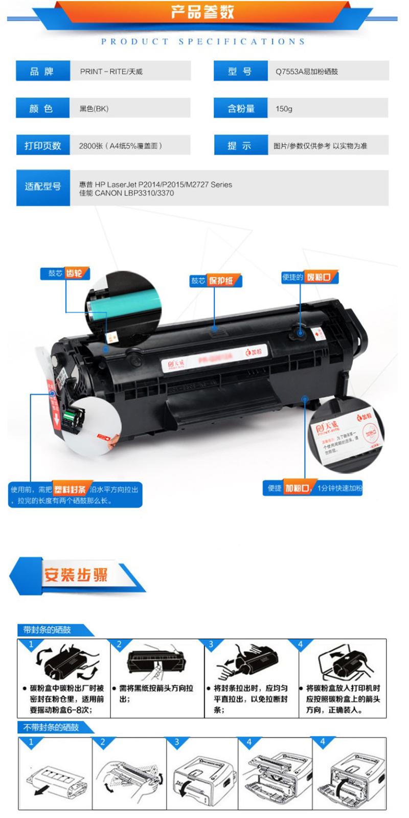 天威 硒鼓 Q7553A (适用惠普LaserLect P2010 P2015 2727 打印机硒鼓)1