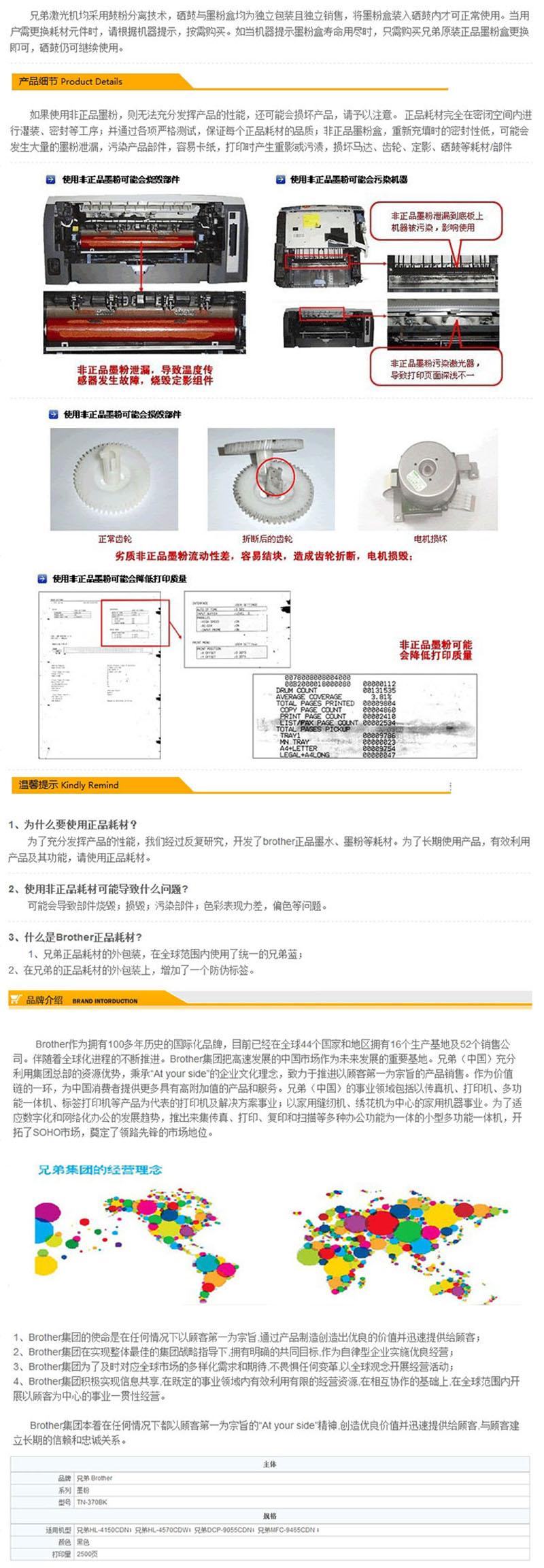 兄弟 TN-370BK 黑色粉仓(适用兄弟HL-4150CDN/HL-4570CDW/DCP-9055CDN/MFC-9465CDN)1