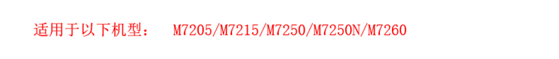 1联想 LD2922 硒鼓 适用于(M7205 M7250 M7250N M7260 M7215打印机)