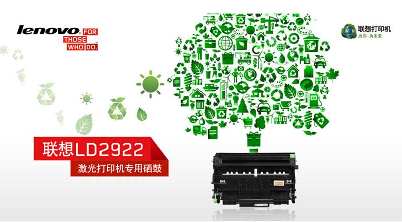 2联想 LD2922 硒鼓 适用于(M7205 M7250 M7250N M7260 M7215打印机)