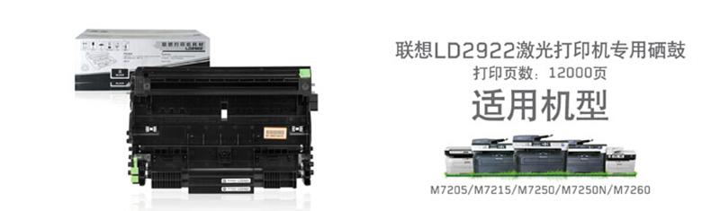3联想 LD2922 硒鼓 适用于(M7205 M7250 M7250N M7260 M7215打印机)