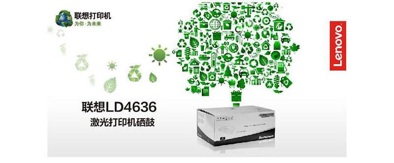 4联想 Lenovo LD4636 黑色硒鼓 (适用于LJ3600DN LJ3650DN LJ7900DNF打印机)