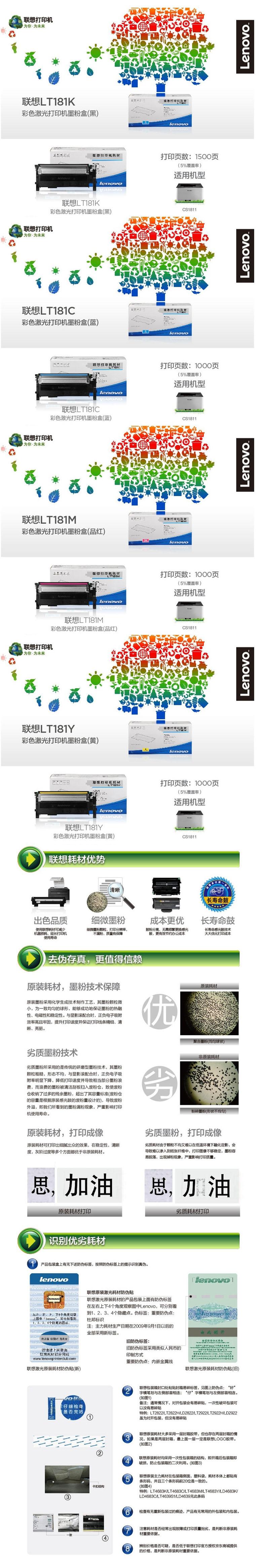 联想 LT181C 青色墨粉 (适用于联想CS1811打印机)1