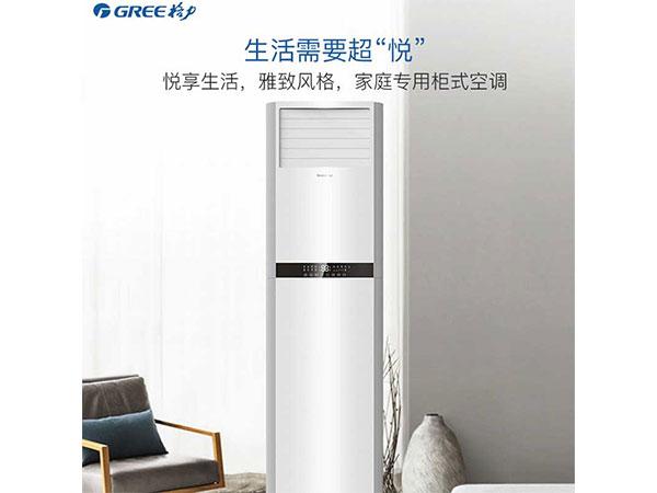 格力(GREE)3匹 冷暖定频柜机 立柜式家用空调 悦雅KFR-72LW/(72591)