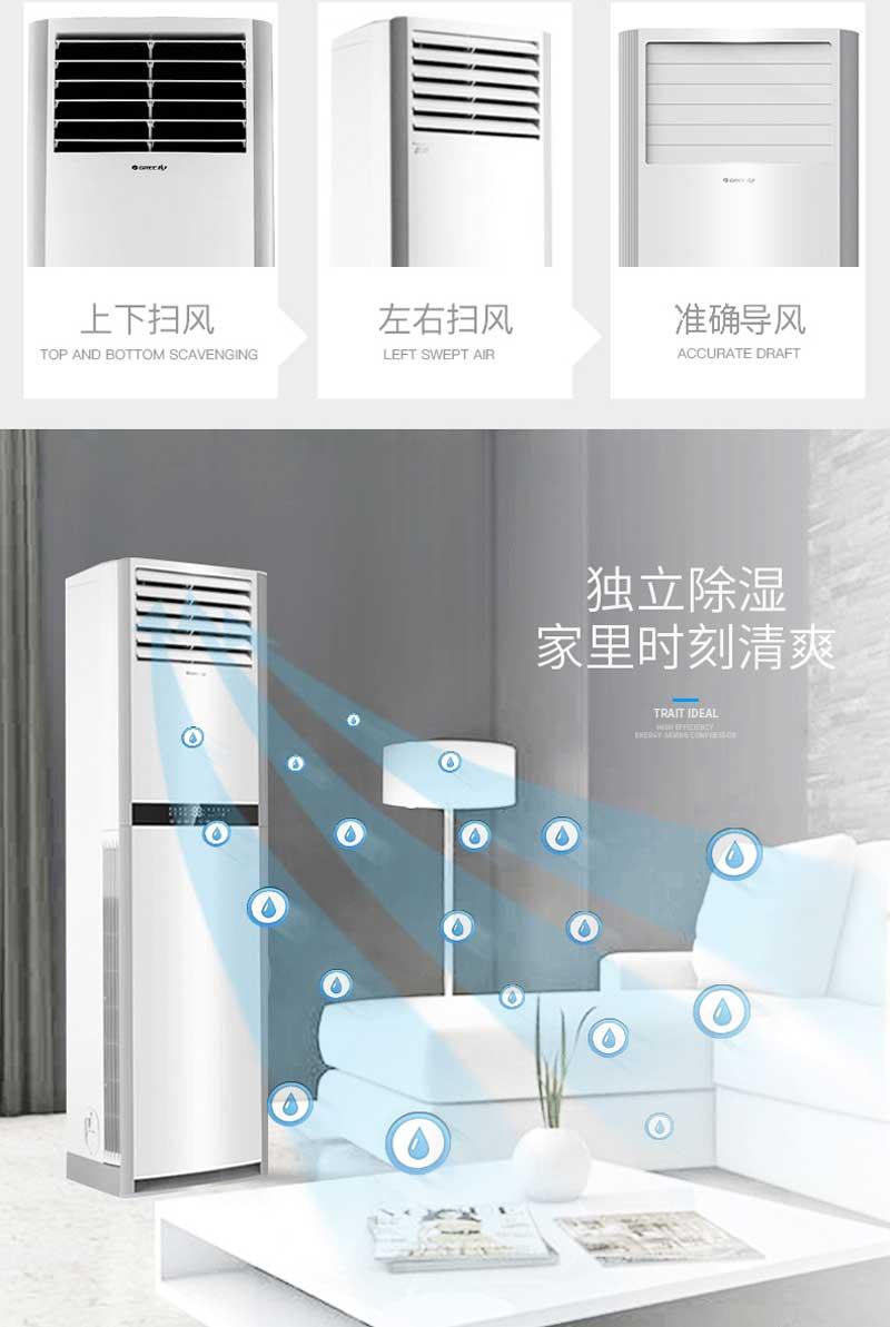 详情页-2格力(GREE) 3匹 冷暖定频柜机 立柜式家用空调 悦雅 KFR-72LW/(72591)NhAd-2