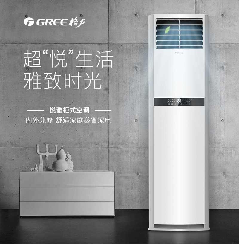 详情页-4格力(GREE) 3匹 冷暖定频柜机 立柜式家用空调 悦雅 KFR-72LW/(72591)NhAd-2