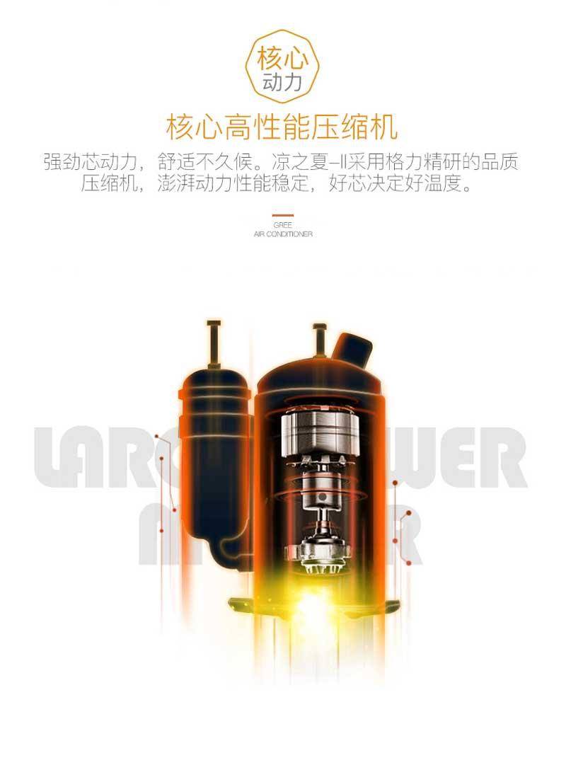 详情页-6格力(GREE) 3匹 冷暖定频柜机 立柜式家用空调 悦雅 KFR-72LW/(72591)NhAd-2