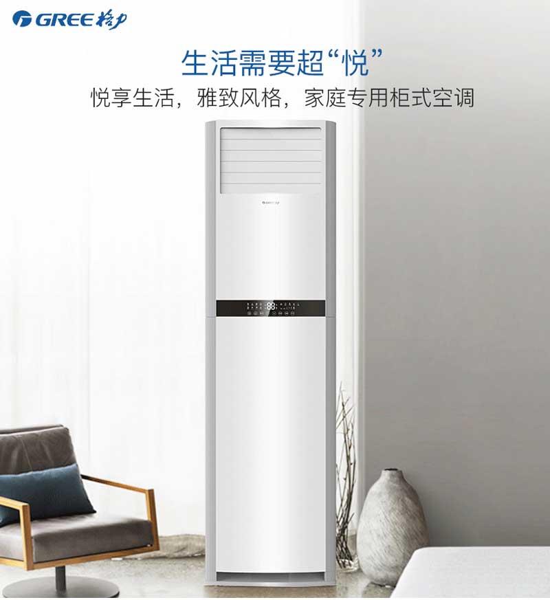详情页-1格力(GREE)悦雅 3匹 定频 380V 二级能效 立柜式空调柜机 白色KFR-72LW/(72591S)NhAd-2
