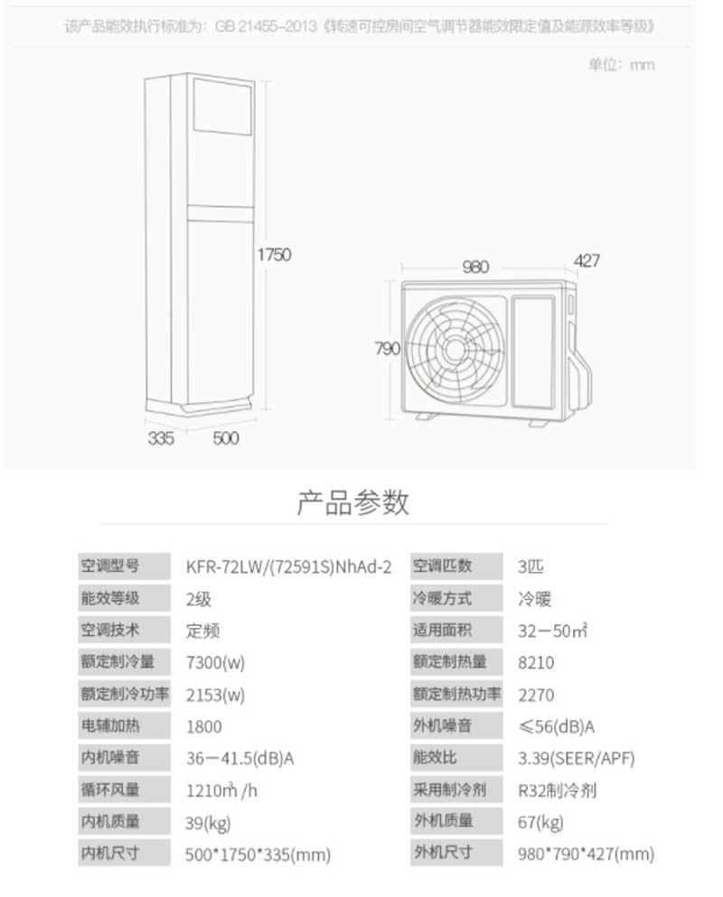 详情页-9格力(GREE)悦雅 3匹 定频 380V 二级能效 立柜式空调柜机 白色KFR-72LW/(72591S)NhAd-2