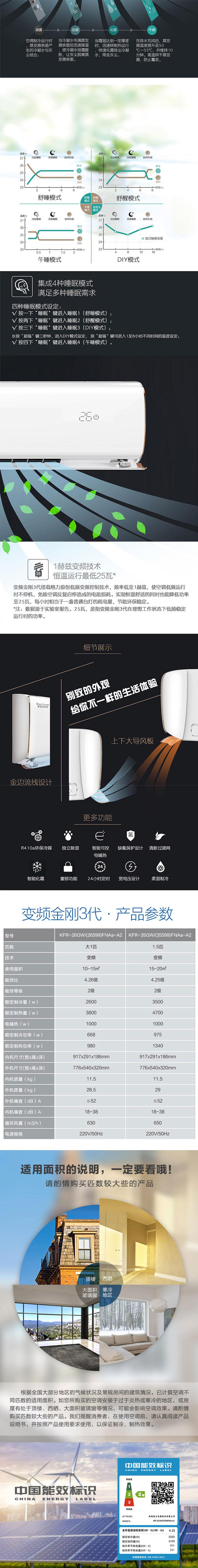 详情2格力(GREE)正1.5匹 变频金刚Ⅲ 变频冷暖 二级能效 壁挂式空调KFR-35GW/(35599)FNAa-A2