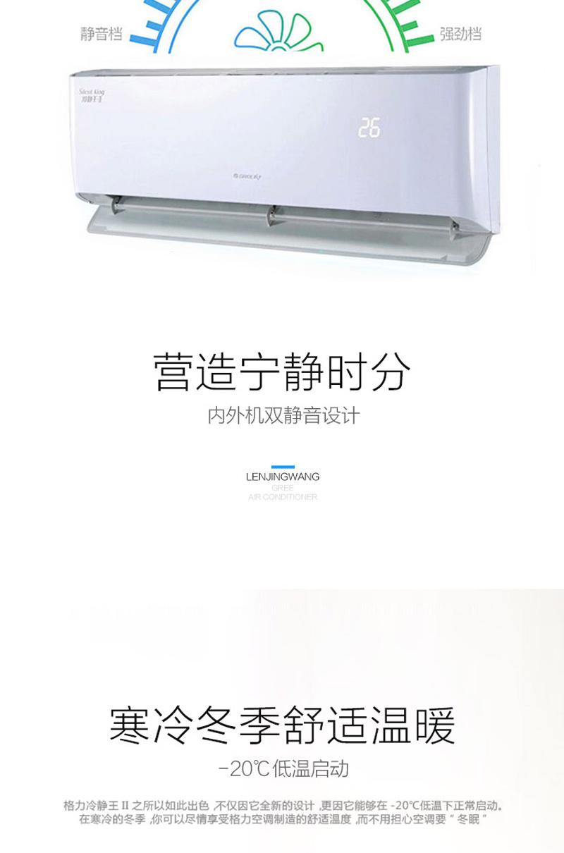详情5格力(GREE) 正1.5匹 2级能效 变频冷暖 冷静王II 空调挂机 KFR-35GW/(35583)FNAa-A2