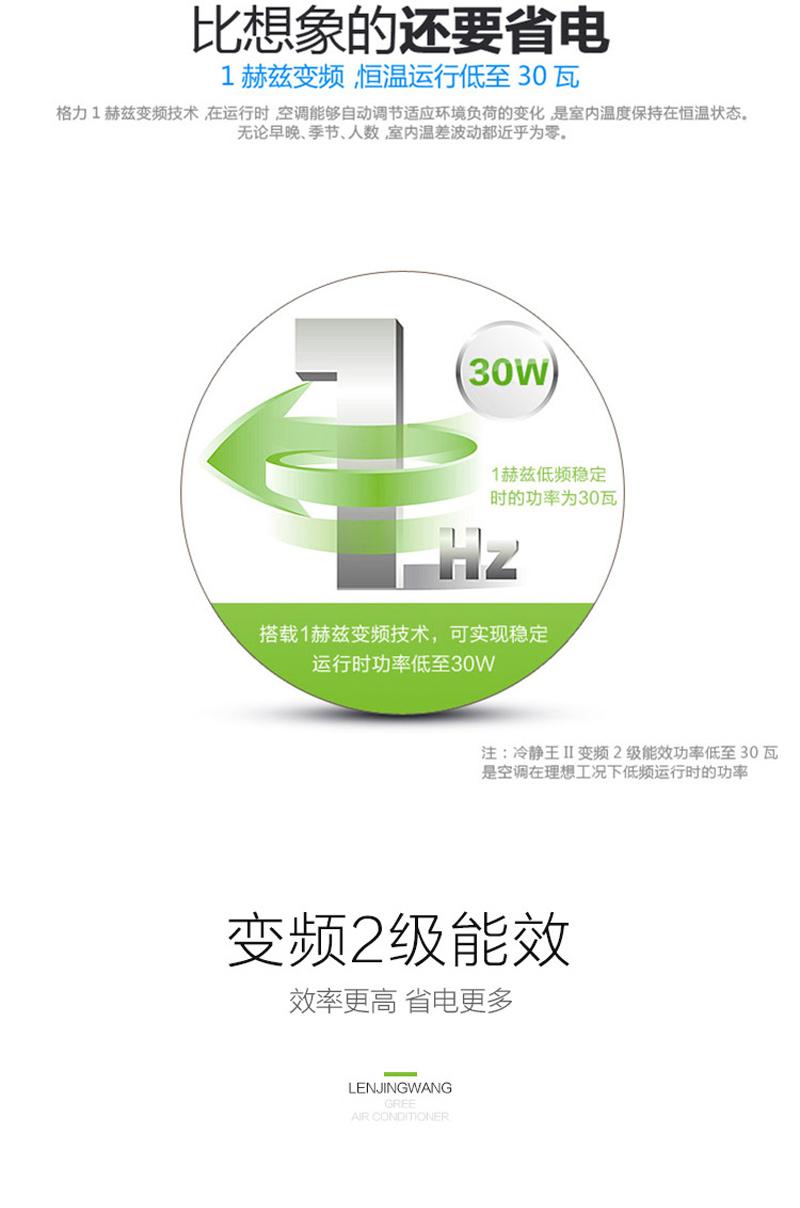 详情7格力(GREE) 正1.5匹 2级能效 变频冷暖 冷静王II 空调挂机 KFR-35GW/(35583)FNAa-A2