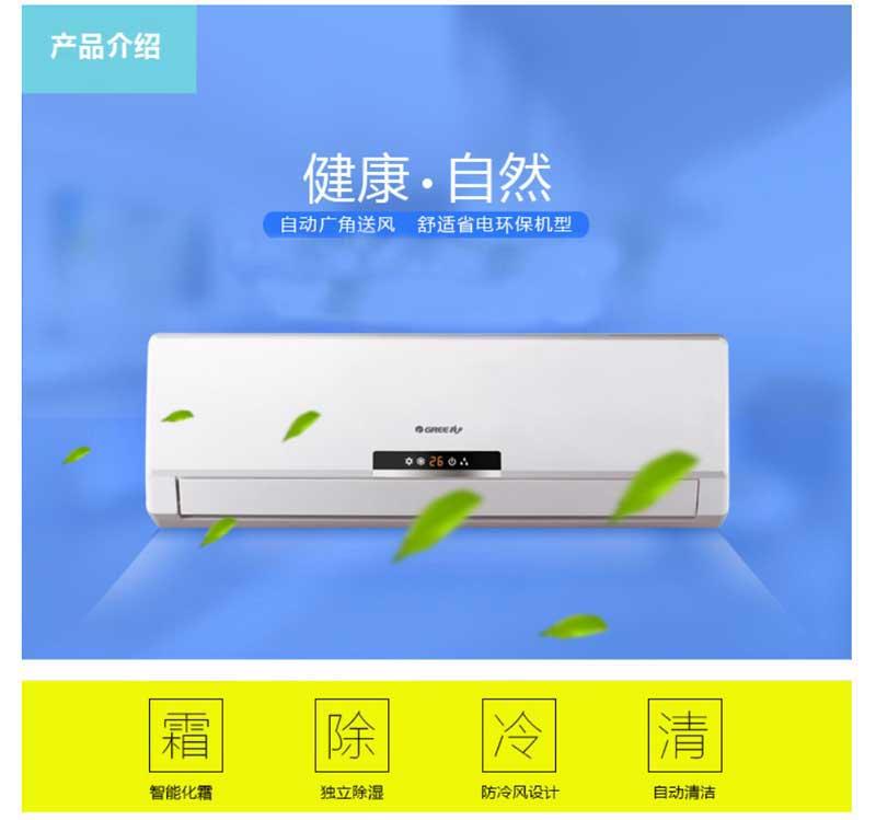 详情页-1格力(GREE) 绿满园冷暖空调 3匹 定频 2级能效省电家用 壁挂式挂机 (30-40㎡) 冷暖KFR-72GW/K(72526)-N1