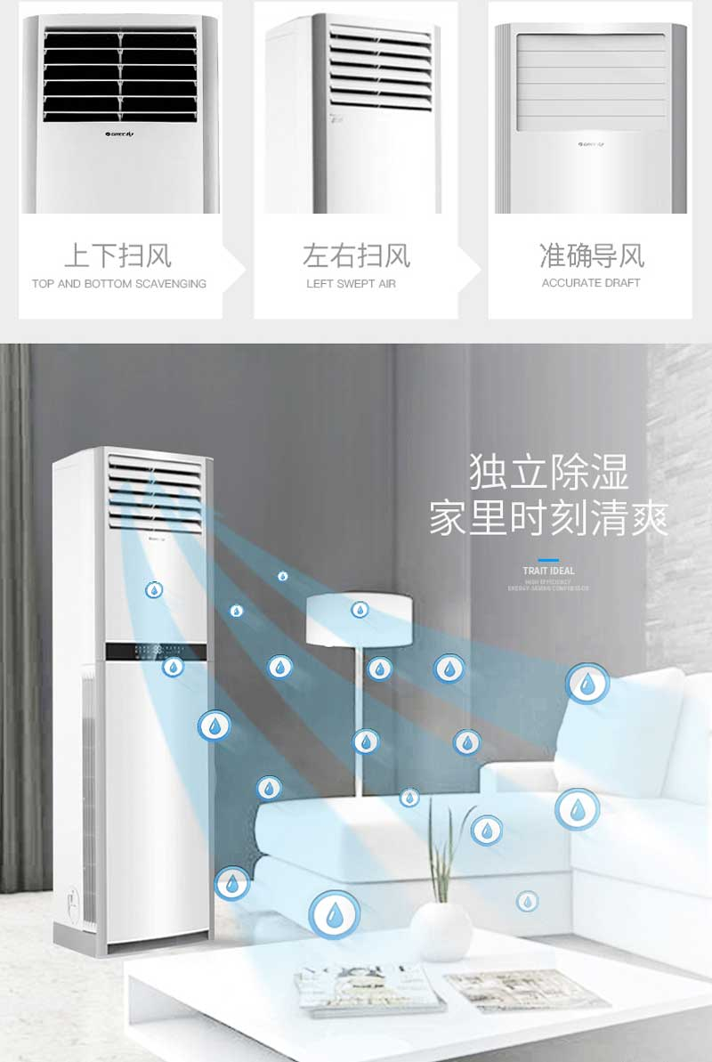详情页-2格力(GREE) 2匹定频冷暖柜机 立柜式家用空调悦雅 2匹