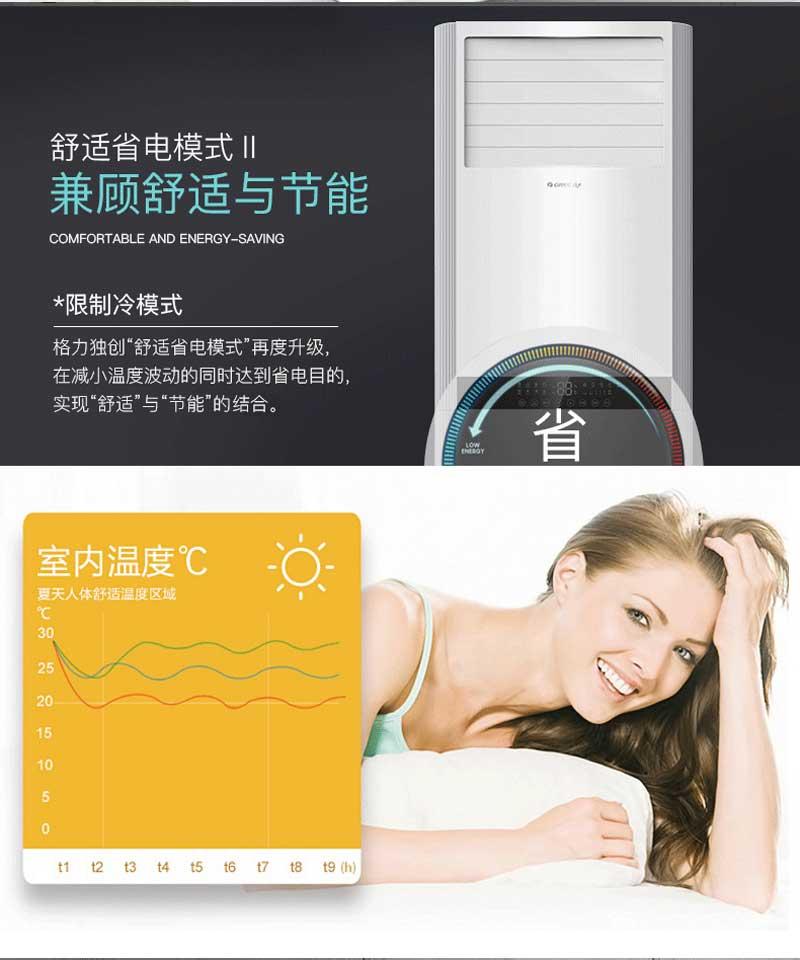 详情页-3格力(GREE) 2匹定频冷暖柜机 立柜式家用空调悦雅 2匹